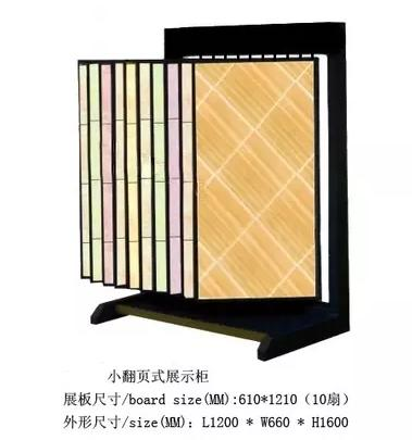 Fashion Tile Showing Stand,Page Turning Type Tile Display Rack-T067
